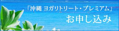 「沖縄 ヨガリトリート・プレミアム」お申し込み